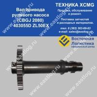 Вал привода рулевого насоса (CBGJ 2080) 403055D ZL50EX