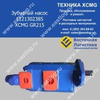 Зубчатый насос 1121302385 XCMG GR215