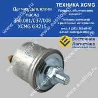 Датчик давления масла 360.081/037/008 XCMG GR215
