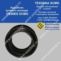 Подшипник рулевого цилиндра GE40ES XCMG