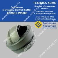 Подшипник полурамы GE70ES XCMG LW500F
