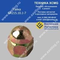 Гайка GR215.10.1-7