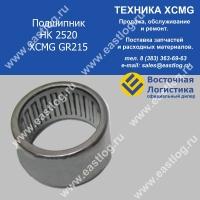 Подшипник HK 2520 XCMG GR215