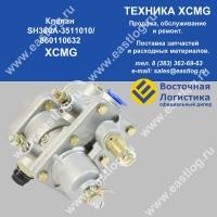 Клапан SH380A-3511010 XCMG