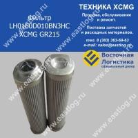 Фильтр LH0160D010BN3HC XCMG GR215
