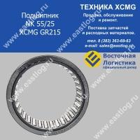 Подшипник NK 55/25 XCMG GR215