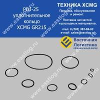 Уплотнительное кольцо PDJ-25 XCMG GR215
