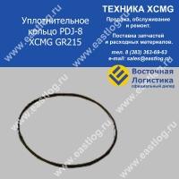 Уплотнительное кольцо PDJ-8 XCMG GR215