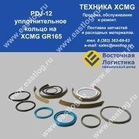 Уплотнительное кольцо PDJ-12 GR165