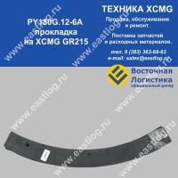 Прокладка PY180G.12-6A XCMG GR165