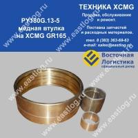 Медная втулка PY180G.13-5 XCMG GR165
