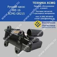 Ручной насос WE-16 XCMG GR215