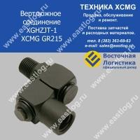 Вертлюжное соединение XGHZJT-1 XCMG GR215