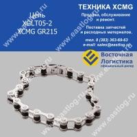 Цепь XGLT05-2 XCMG GR215