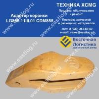 Адаптер коронки LG855.11III.01 Lonking CDM855