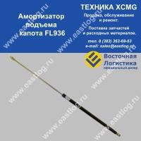 Амортизатор подъема капота Foton FL936