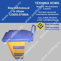 Бак топливный в сборе LG855.07500A