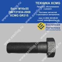 Болт M16×55 XCMG GR215