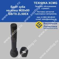 Болт зуба на ковш M20x80 GB/T8 ZL50EX