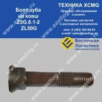 Болт зуба на ковш Z5G.8.1-2 ZL50G