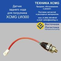 Датчик заднего хода XCMG LW300