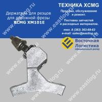 Держатель для резцов XCMG XM101E