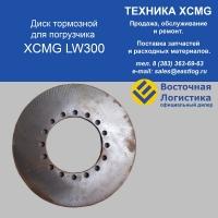 Диск тормозной XCMG ZL30G, ZL50G, LW300F