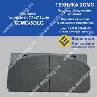 Колодка тормозная (11x21) для XCMG/SDLG