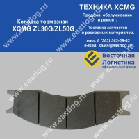 Колодка тормозная XCMG ZL30G/ZL50G