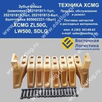 Зубья ковша комплект XCMG ZL50G, LW500, SDLG