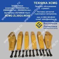 Зубья ковша комплект XCMG ZL30G, LW300