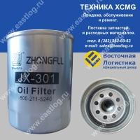 Фильтр масляный JX-301