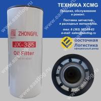Фильтр масляный JX-335