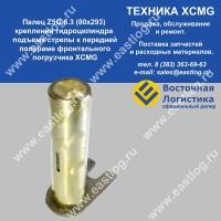 Палец крепления гидроцилиндра подъема стрелы к передней полураме Z5G.6.3 XCMG