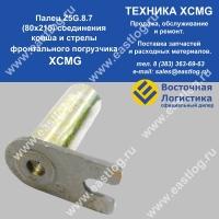 Палец крепления гидроцилиндра подъема к стреле ZL50E8.7 XCMG