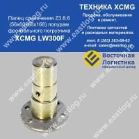 Палец сочленения полурам XCMG LW500F/LW500FL