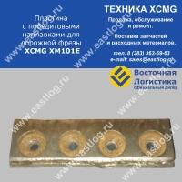 Пластина с победитовыми наплавками XCMG XM101E