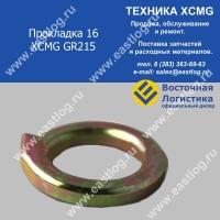 Прокладка 16 XCMG GR215
