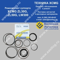 Ремкомплект суппорта XCMG ZL30G, ZL50G, LW300