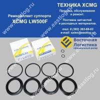 Ремкомплект суппорта XCMG LW500F