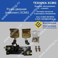 Ручка дверная (комплект) XCMG