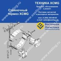 Стояночный тормоз XCMG