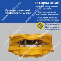 Суппорт тормозной XCMG/SDLG LW500F