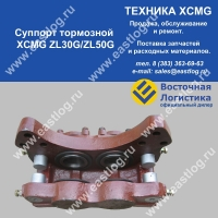 Суппорт тормозной XCMG ZL30G/ZL50G