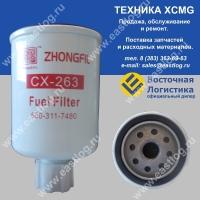 Фильтр топливный CX-263