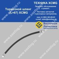 Тормозной шланг (L=87) XCMG