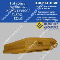 Зуб ковша центральный XCMG LW500/ZL50G, SDLG